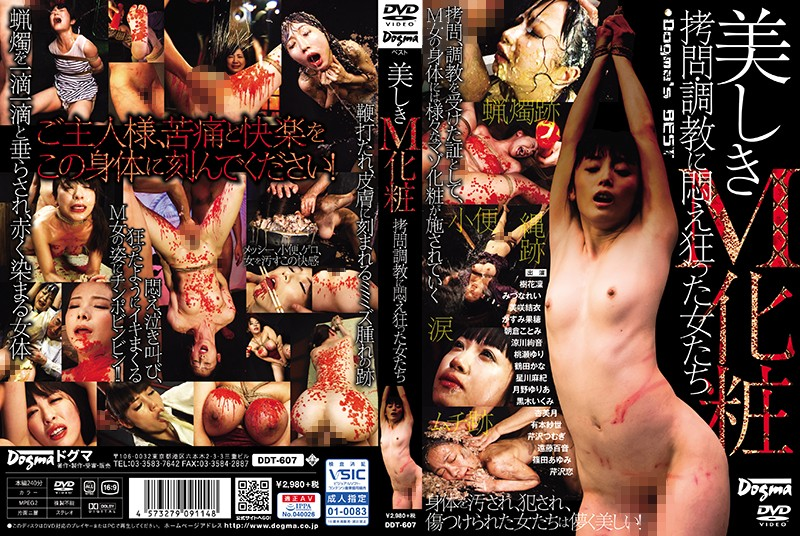DDT-607 Beautiful M Makeup Women Crazy About  porn  And Training