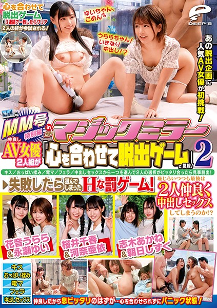 DVDMS-670 Mm Special Edition Two Good Friends Av Actresses Challenge