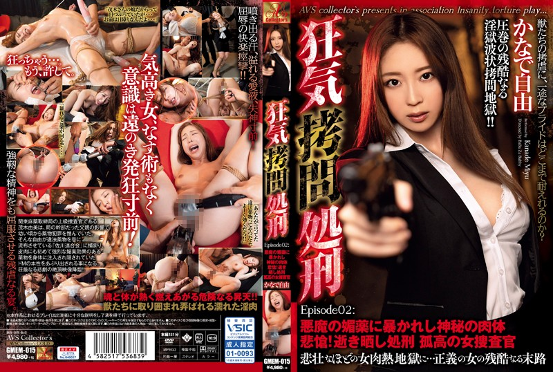 GMEM-015 Madness  porn  Execution Episode02: Mysterious Body Sorrow Uncovered By The Devil'S Aphrodisiac! Death Exposed Execution Lonely Female Investigator Kanade Freedom