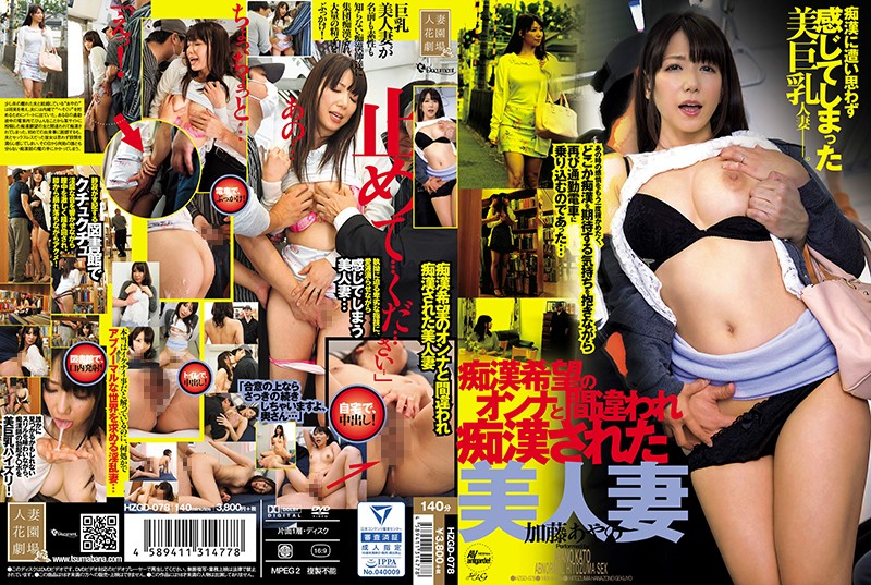 HZGD-078 Ayano Kato Beautiful Wife Who Was Mistaken By A Woman Who Wanted To Pervert