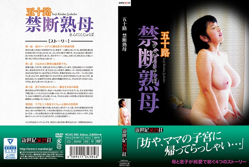 NCAC-083 Age 50 Forbidden Mature Mother