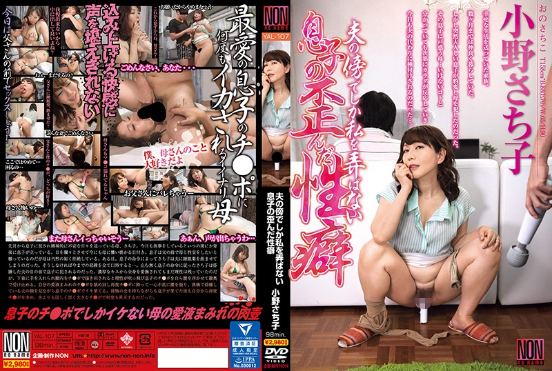YAL-107 Sachiko Ono, A Distorted Propensity Of A Son Who Only Plays With Me Beside Her Husband