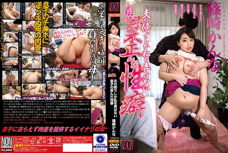 YAL-124 My Son'S Distorted Propensity Shinozaki Kanna Who Only Plays With Me Beside My Husband