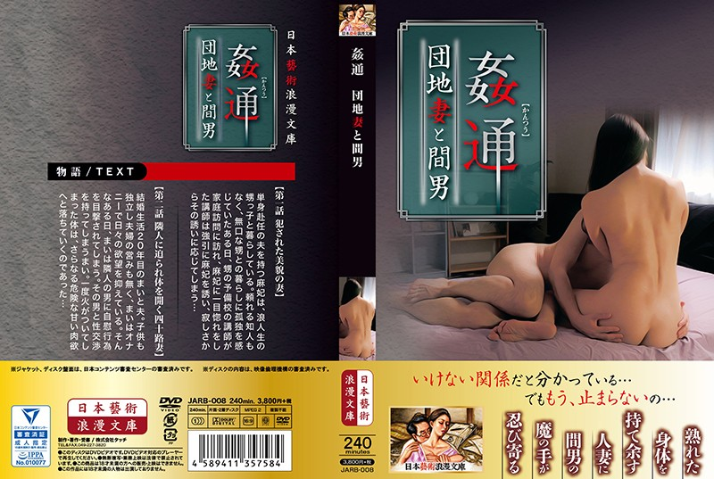JARB-008 Adultery Housing Complex Wife And Man