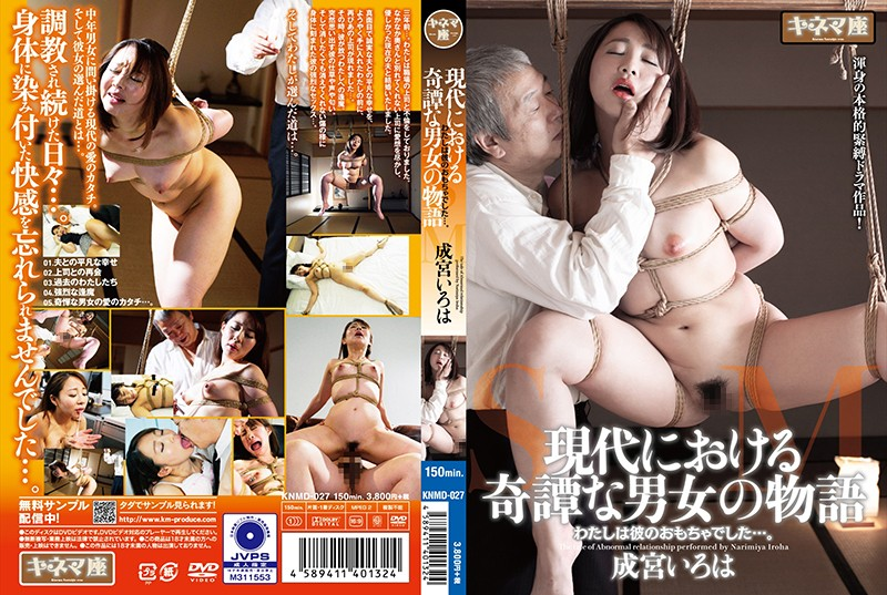 KNMD-027 The Story Of A Strange Man And Woman In The Present Day Narumiya Iroha