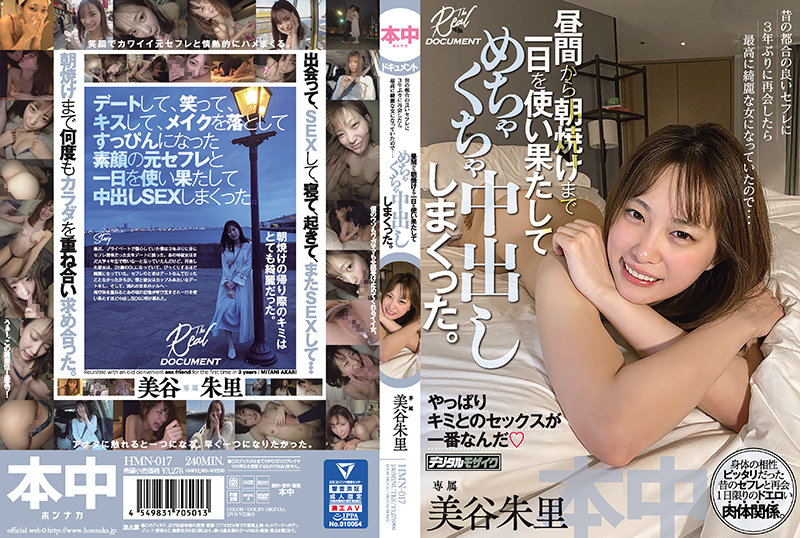 HMN-017 When I Met The Convenient Saffle Of The Old Days For The First Time In 3 Years, I Became The Most Beautiful Woman ... I Ran Out Of The Day From Daytime To Sunrise And Messed Up Vaginal Cum Shot. Akari Mitani