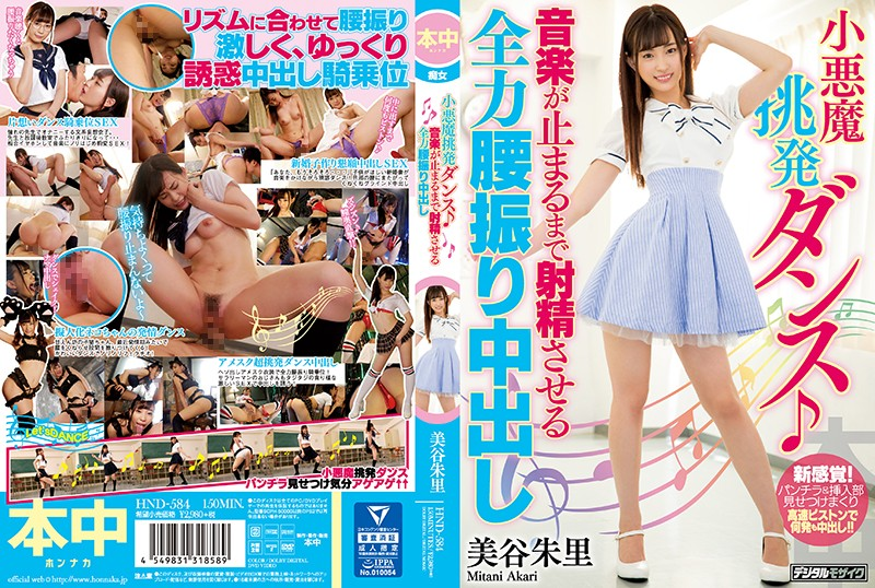 HND-584 Small Devil Provocation Dance Ejaculation Until The Music Stops