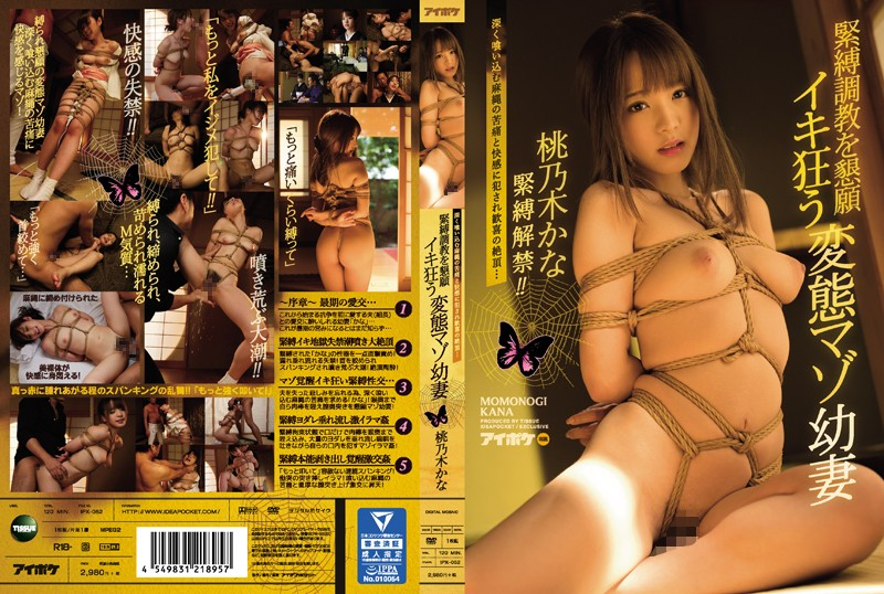 IPX-052 Begging For Bdsm  porn  Iki Crazy Transformation Masochist Young Wife ! The Climax Of Joy Is Committed By The Pain And Pleasure Of Hemp Rope That Dig Deeply ...