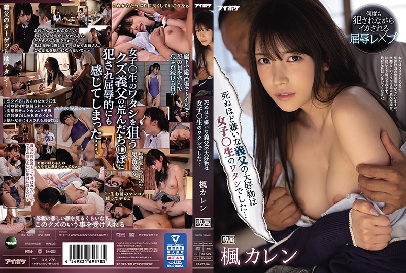 IPX-689 My Father-In-Law'S Favorite Food That I Hate To Die Was A Girl ○ Raw Me ... Kaede Karen