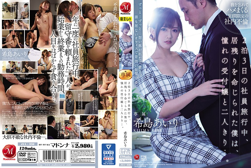 JUL-350 During My Two-Night, Three-Day Employee Trip, I Was Ordered To Stay, And I Was Alone With My Longing Receptionist. Airi Kijima