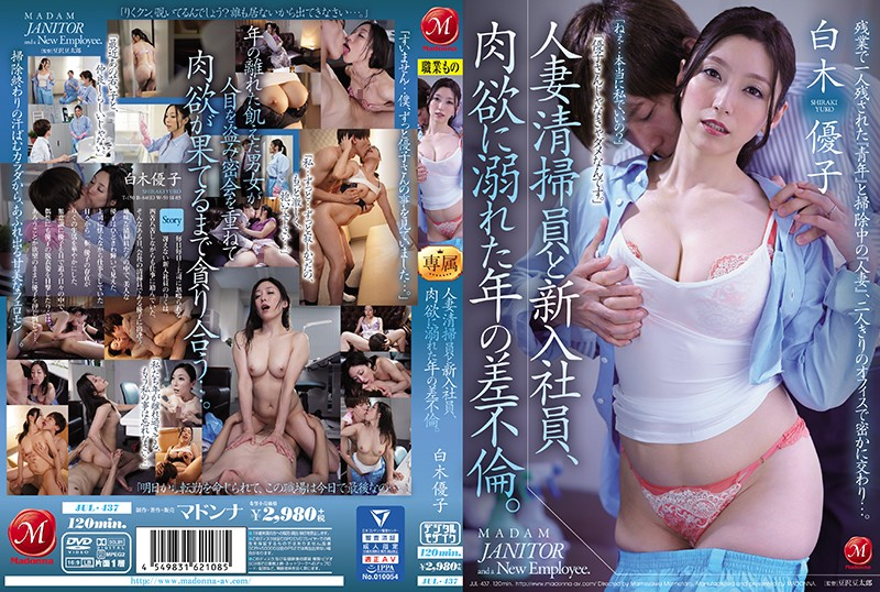 JUL-437 Married Cleaner And New Employee, Affair Of The Year Drowning In Lust. Shiraki Yuko