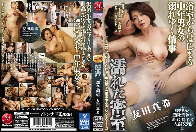 JUY-473 A Loving Affair Of Middle-Aged Men And Women Starting In The Bathroom Wet Closed Room Maki Tomoda
