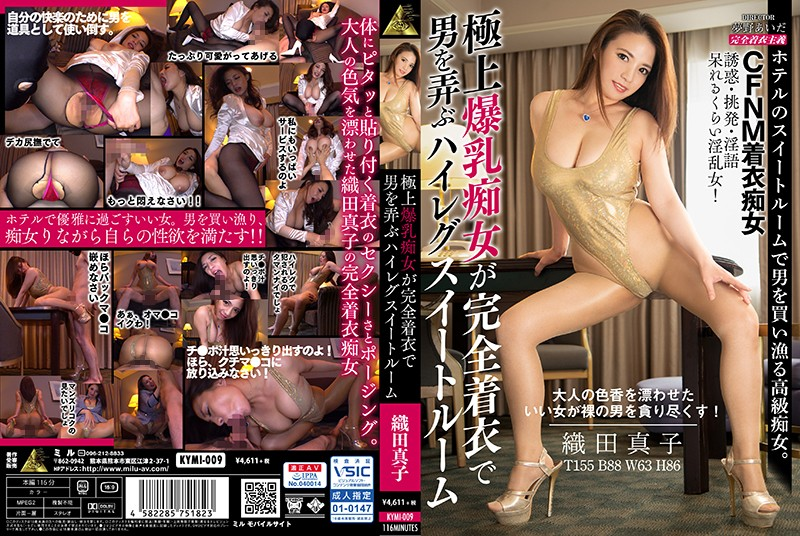 KYMI-009 Mako Oda, A High-Leg Suite Room Where A Superb Busty Slut Plays With A Man In Full Clothes