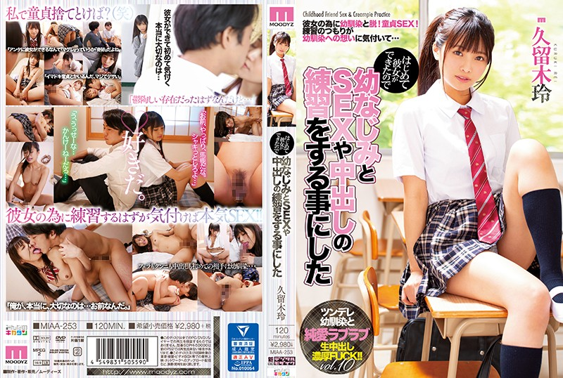 MIAA-253 Rei Kuruki Who Decided To Practice  porn hood Friendship And Sex And Vaginal Cum Shot Because She Was Able To Do It For The First Time