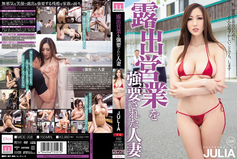 MIDE-008 Married Woman Julia  porn  To Be Exposed
