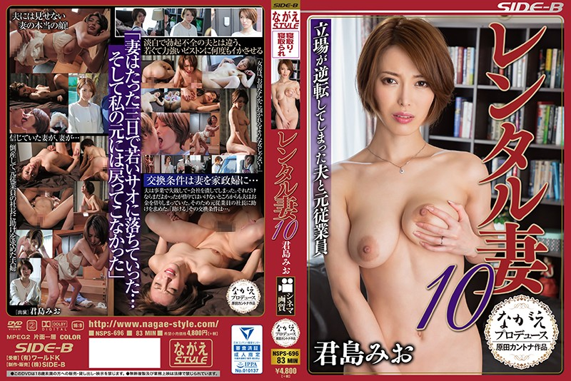 NSPS-696 Rental Wife 10 Husband And Former Employee Kimioshima Mio Whose Position Has Been Reversed