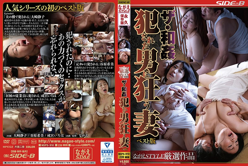 NSPS-910 The Wakana: A Wife Who Goes Crazy By A Man Who Was Criminal ● Best Version