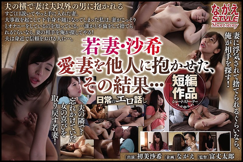 NSSTH-029 Young Wife Saki Love Wife Embraced By Others, As A Result ...