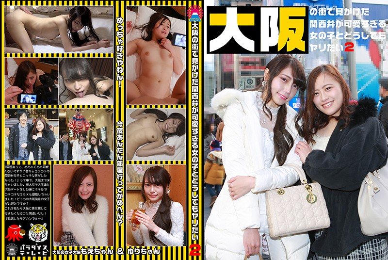 PARATHD-2438 Kansai Dialect I Saw In The City Of Osaka Is Really Cute With A Girl Who Is Too Cute (2)