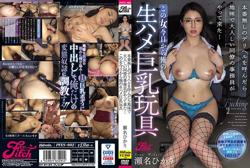 PFES-002 When I Called Deriheru Without Production, A Sober And Quiet Colleague'S Clerk Came ... This Woman From Today My Raw Saddle Big Tits Toy Hikari Sena