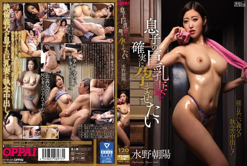PPPD-508 Mizuno Chaoyang Who Wants To Concede His Big Tits Wife