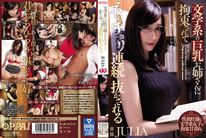 PPPD-711 Julia Is Constrained By A Literary Busty Sister And Pulled Out Continuously