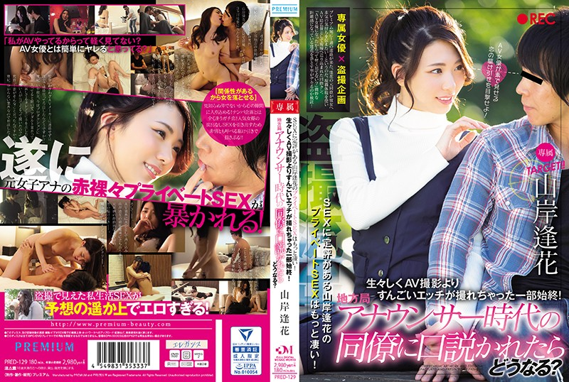PRED-129 The Private Sex Of Reika Yamagishi Who Has A Reputation For Sex Is Even More Amazing! The Whole Story That I Was Able To Take A Terrific Etch Than Raw Av Shooting! What Happens If It Is Persuaded By A Colleague Of The Local Station Announcer