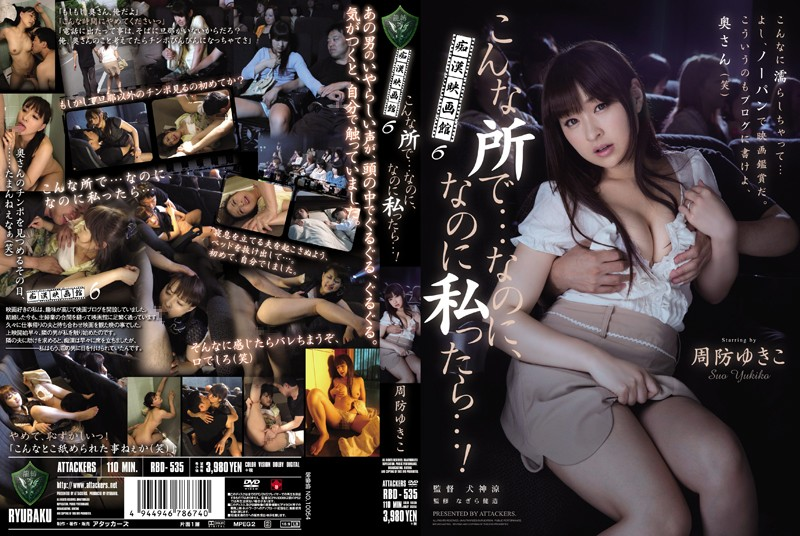 RBD-535 Molester Movie Theater 6 In Such A Place ... But What If I ...! Yukiko Suou