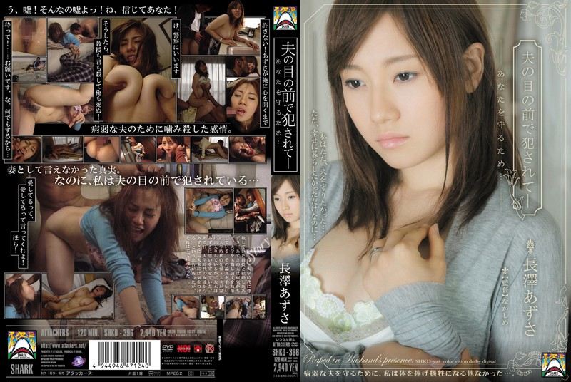 SHKD-396 Fucked In Front Of Her Husband'S Eyes-To Protect You ... Azusa Nagasawa