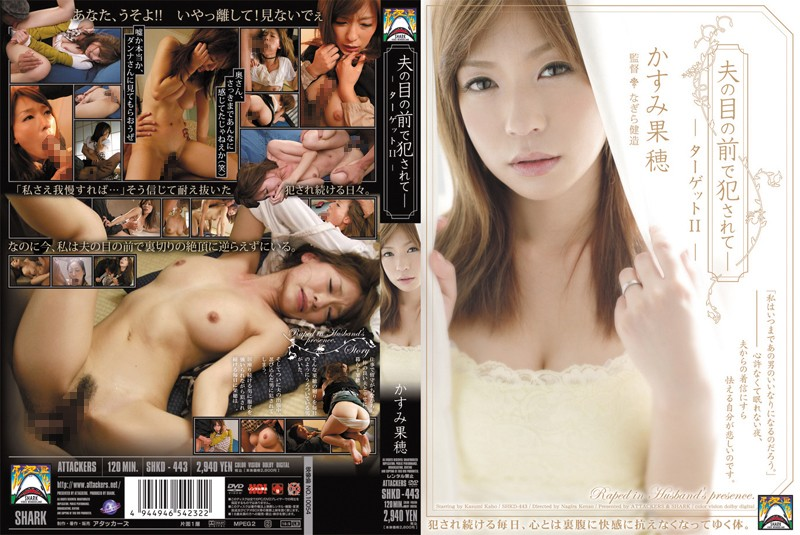 SHKD-443 Fucked In Front Of Her Husband'S Eyes-Target Ii Kaho Kasumi