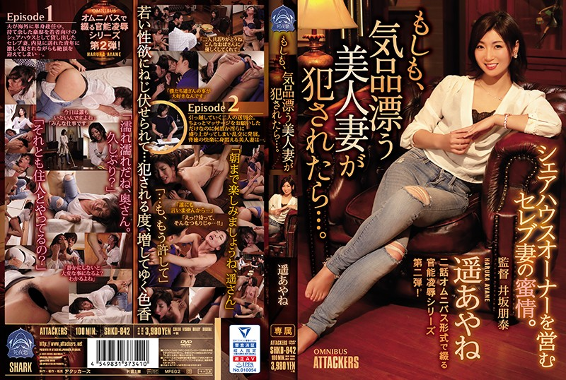 SHKD-842 If A Beautiful Married Woman Is  porn d ... Ayane Haruka
