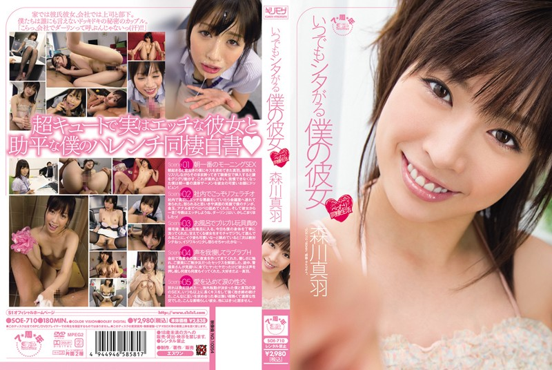 SOE-710 Mita Morikawa Who Is Always Living With Her
