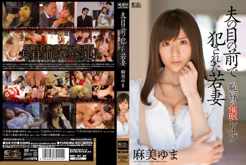 SOE-929 Young Wife  porn d In Front Of Her Husband