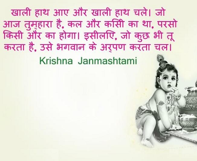 Shri Krishna GEETA SAAR & Inspirational Quotes Collections ...