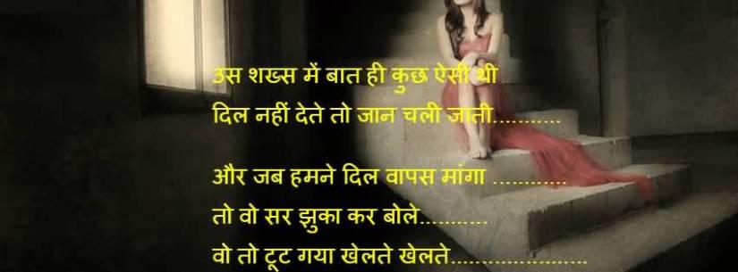 Beautifull Line In Hindi Sad Love Quotes