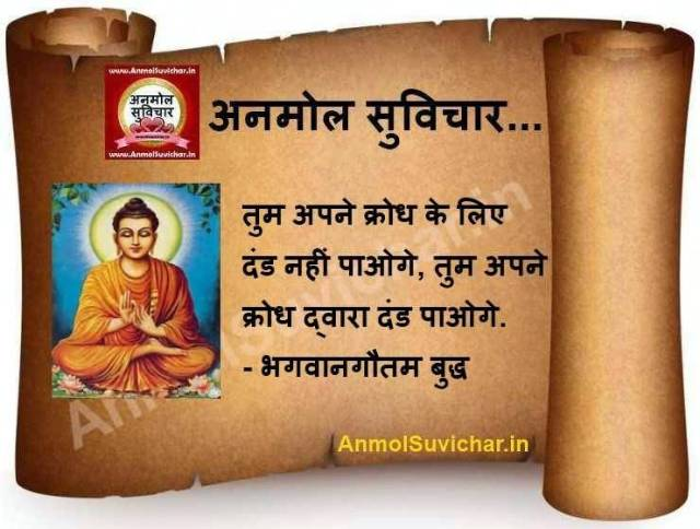 Best Buddha Anger Quotes In Hindi