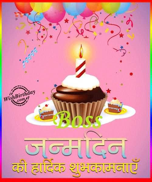 43 Best Boss Birthday Greetings Imagewallpapermeme