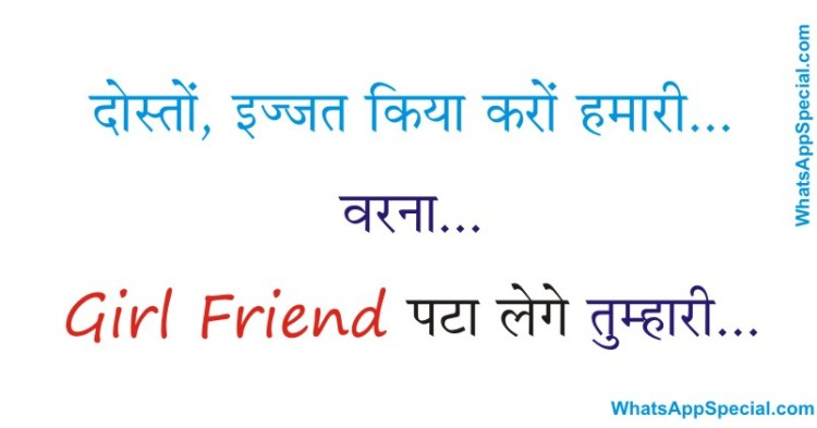 Best Funny Attitude Quotes For Friend In Hindi