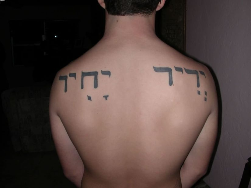 Best Big Hebrew Sayings Tattoo On Upper Back For Guys In Erabic