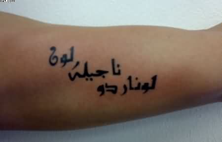 Creative Grey Color Ink Arabic Lettering Tattoo Design On Arm For Boys