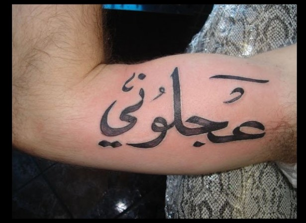 Famous Black Color Ink Arabic Tattoo For Biceps For Boys