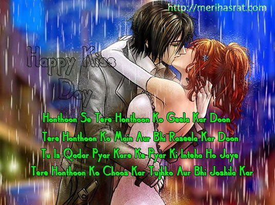 Happy Kiss Day Greeting Quotes Image
