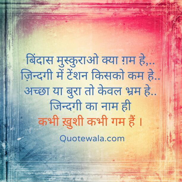 Beautiful Positive Attitude Quotes in Hindi