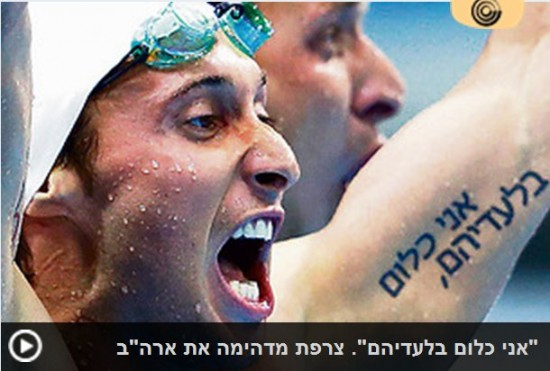 Coolest Hebrew Tattoo On Muscles For Boys