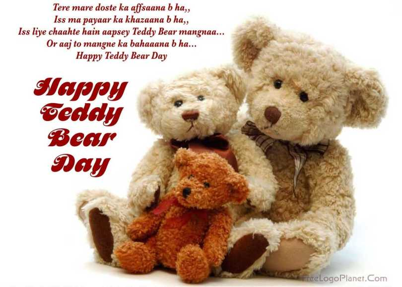 Love You Beautiful Happy Teddy Day Message Image