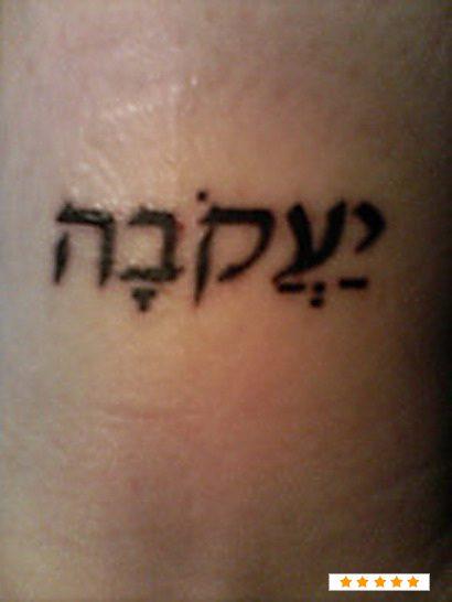 Popular Again Hebrew Tattoo For boys