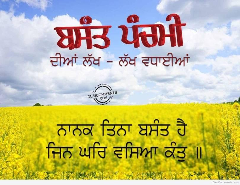 Punjabi Basant Panchami Diyaa Lakh Lakh Vadaiya Wishes Image