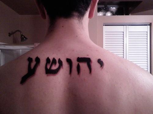 Sensation Hebrew Tattoo On Back For Boys