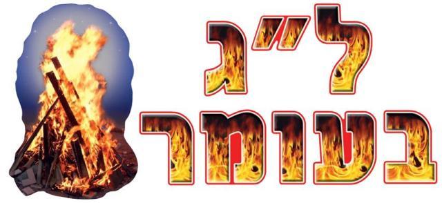 Lag BaOmer Celebrate Jewish Holiday