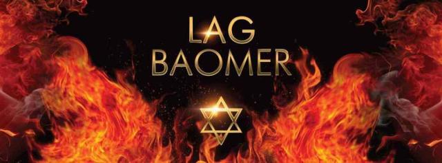 Lag BaOmer Symbol Image Wallpaper